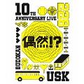 10TH ANNIVERSARY LIVE ~偶然!?~