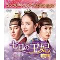 七日の王妃 BOX2<コンプリート・シンプルDVD-BOX><期間限定生産版>
