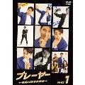 プレーヤー ~華麗なる天才詐欺師~ DVD-BOX1