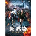 超 感染 ファイナル・デッド DVD