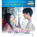 青い海の伝説 コンパクトBlu-ray BOX1<スペシャルプライス版> [3Blu-ray Disc+DVD]