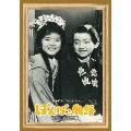 TBS Vintage Japan ぽんぽこ物語 ベストセレクション [DVD+CD]