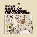 Manhattan Records presents 2019 BEST OF JAPANESE HIP HOP MIX