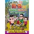 東野・岡村の旅猿14 プライベートでごめんなさい… 静岡・伊豆でオートキャンプの旅 プレミアム完全版