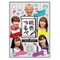 桃色つるべ~お次の方どうぞ~Vol.3 Blu-ray BOX