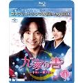 九家(クガ)の書 ~千年に一度の恋~ BOX1 <コンプリート・シンプルBlu-ray BOX> [3Blu-ray Disc+DVD]<期間限定生産版>