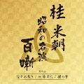 桂米朝 昭和の名演 百噺 其の五
