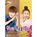 私の妖怪彼氏2 DVD-BOX3