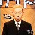 ワンナイト彼氏<F-type(本彼盤)/一陽 Ver.>