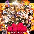 BRAVE SOULS [CD+Blu-ray Disc]