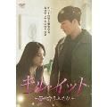 キル・イット~巡り会うふたり~ DVD-BOX2