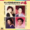 キングDVDカラオケHit4 Vol.192