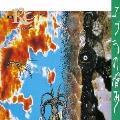 コブラの悩み [UHQCD x MQA-CD]<生産限定盤>