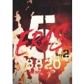 B'z SHOWCASE 2020 -5 ERAS 8820- Day2