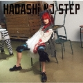 HADASHi NO STEP<通常盤>