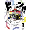 ワンピースバラエティ 海賊王におれはなるTV 3