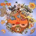 テレビアニメーション「無限戦記ポトリス」 オリジナルサウンドトラック