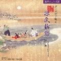 京ことばで綴る源氏物語 二人の貴公子のはざまで 浮舟