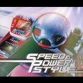 スピード&パワー・スタイル