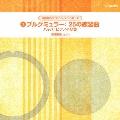 ブルグミュラー:25の練習曲 バッハ:ピアノ小品集