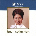 best collection 黛ジュン