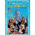 東京ディズニーランド ミュージカル・ツアー DVD