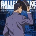 ギャラリーフェイク オリジナル・サウンドトラック