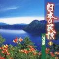 日本の民謡 (北海道編)
