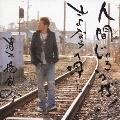 清木場俊介/人間じゃろうが!/さよならの唄・・・。  [CD+DVD] [RZCD-45383B]