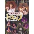 ハロ☆プロ オンステージ!2006 日本青年館公演『友情と魔法のトランプ~スター楽屋裏物語~』