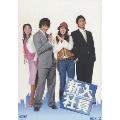 新入社員 Super Rookie DVD BOX-2