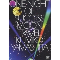 ONE NIGHT OF SUCCESS MOON TRAVEL