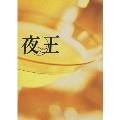 夜王~yaoh~ DVD-BOX