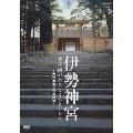 NHK-DVD 伊勢神宮~受け継がれるこころとかたち~