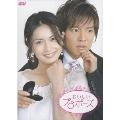 長谷川京子/おいしいプロポーズ DVD-BOX [VIBF-5111]