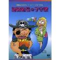 青島広志のショート・ショート・ミュージカル (3)「海賊船長の子守歌」指導編・上演編