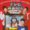 That's WATANABE HIT SONGS COLLECTION テレビ黄金時代 TV HIT PARADE