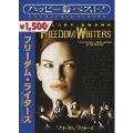 フリーダム・ライターズ スペシャル・コレクターズ・エディション