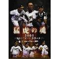 猛虎の魂2008 ~阪神タイガース 激闘の果て~