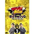 アドレな! ガレッジ 衝撃映像DVD 放送コードギリギリ Vol.3