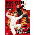 NON STYLE LIVE 2009 ~M-1優勝できました。感謝感謝の1万人動員ツアー~