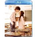 僕の初恋をキミに捧ぐ [Blu-ray Disc+DVD]