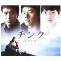 チング -愛と友情の絆- オリジナル サウンドトラック [2CD+DVD]