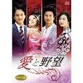 愛と野望 DVD-BOX10