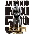アントニオ猪木 デビュー50周年記念 DVD-BOX[TCED-0939][DVD]