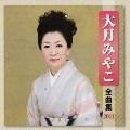 大月みやこ 全曲集 2011