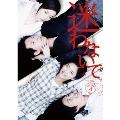迷わないで DVD-BOX4