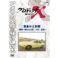 プロジェクトX 挑戦者たち 運命のZ計画~世界一売れたスポーツカー伝説~
