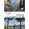 世界ふれあい街歩き フランス パリ オペラ座界隈・バスティーユ地区