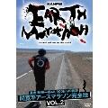 激走!地球一周40,000kmの軌跡 間寛平アースマラソン完全版 VOL.2